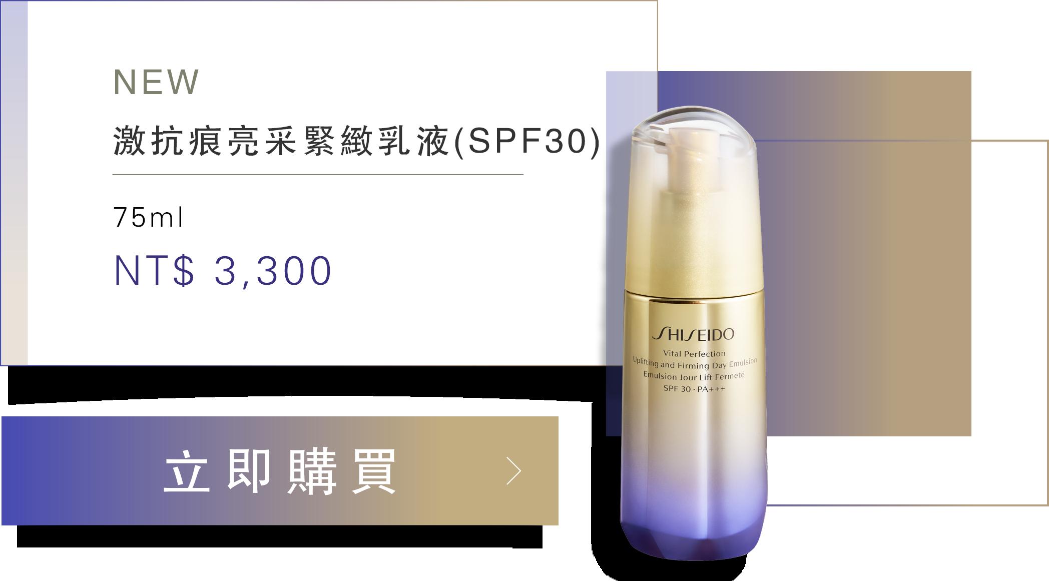 激抗痕亮采緊緻乳液(SPF30)